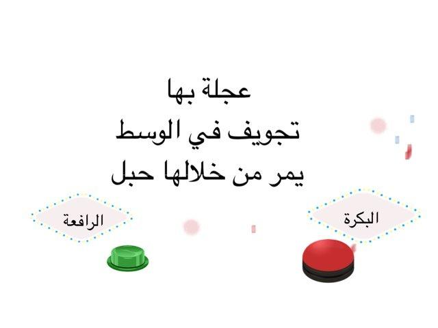 لعبة 96 by Safa Alosaif