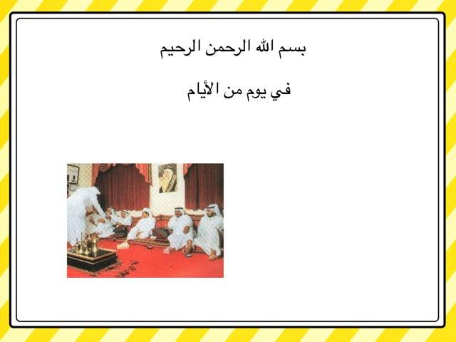 ليس لها اسم  by براءة محمد الامير الامير