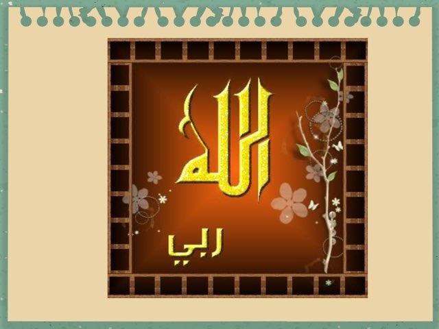 الله ربي٢ by Nadia alenezi