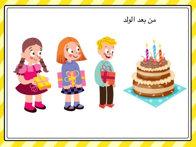قبل بعد by روان التريكي