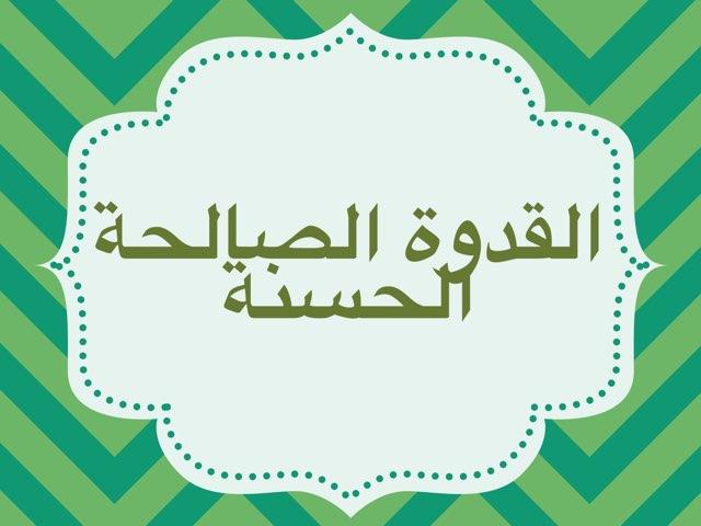 القدوة الصالحة الحسنة  by Dosha Dosh