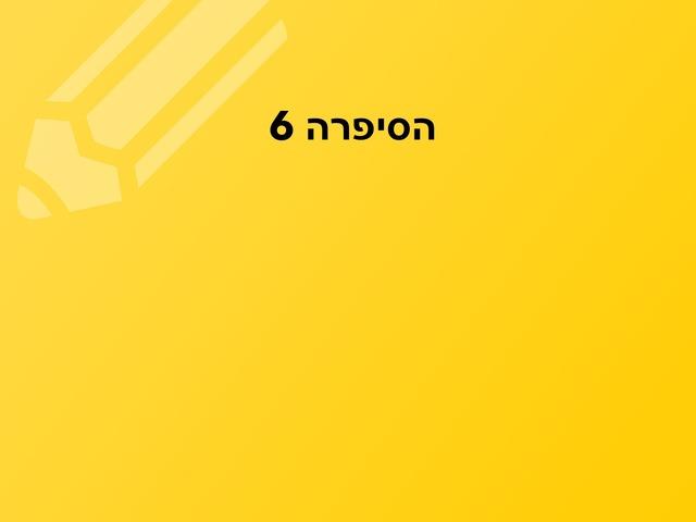 הסיפרה 6 by Marina Blum