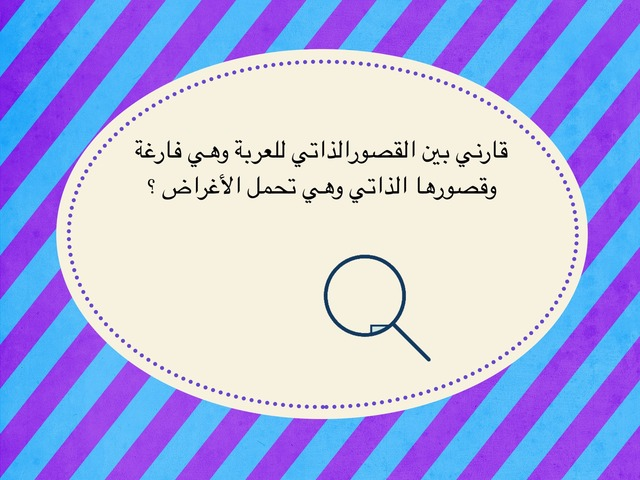 القصور الذاتي by تهاني صويلح حسن المالكي