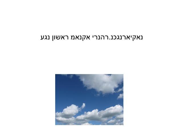 עכרה by אבנר-שמשון יצחק