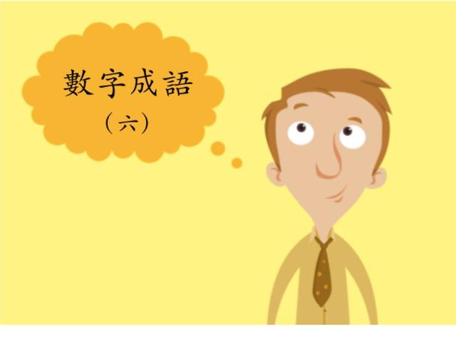 數字成語(六) by Primary Year 2 Admin