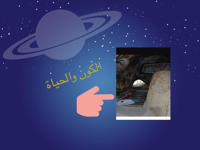 نشاط مادة الحديث by أسماء إبراهيم