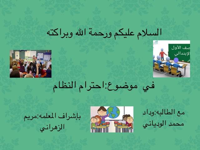 احترام النظام by نجلاء العمري