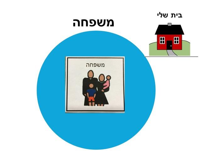 מעגל משפחה by Miriam Tilkin