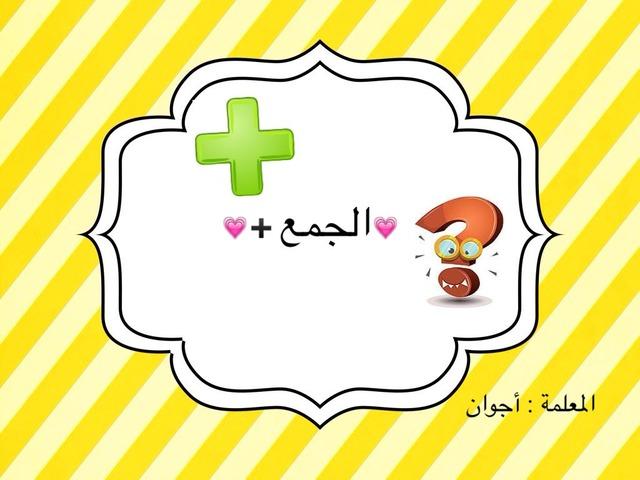 أجوان ( الجمع ) by اجوان عبدالله