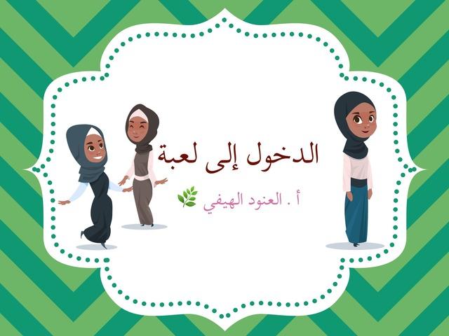 لعبة درس الصحيحان  لصف الـ 11 { أ. العنود الهيفي } by Alanoud Alhaifi