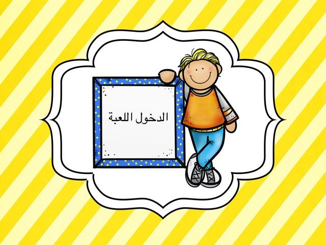 الكتلة by Bebe Ayed