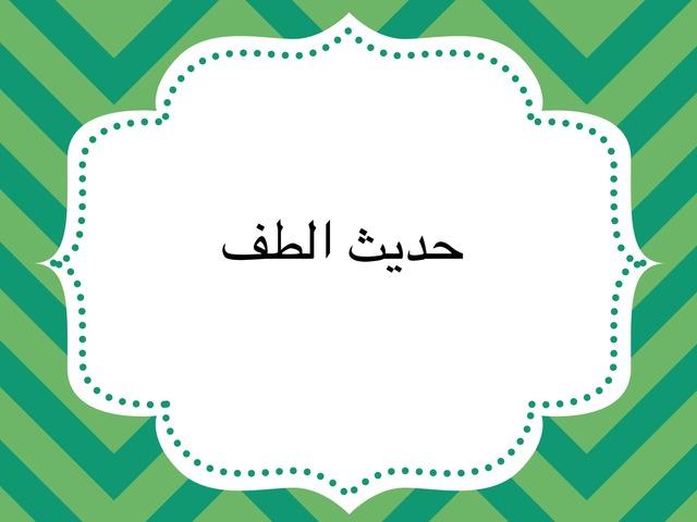 حديث الطف by Shorook Al-Sayegh