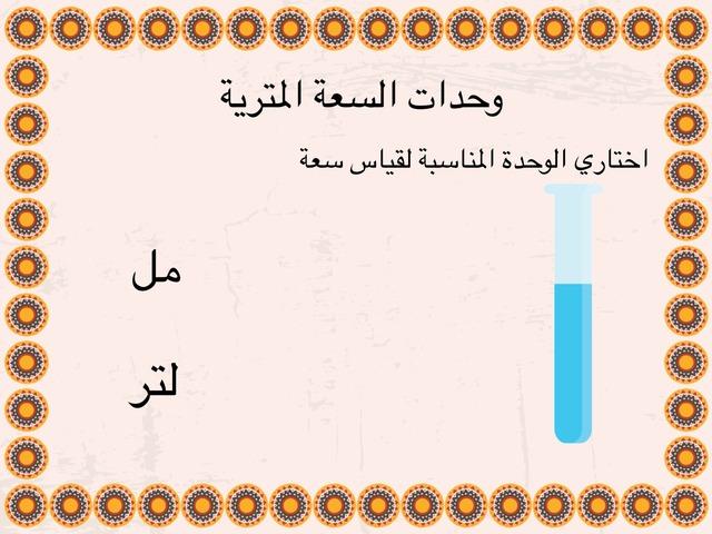 وحدات السعة المترية by Jana  Alharbi