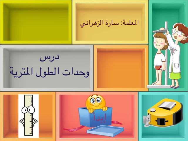 وحدات الطول by سارة الزهراني