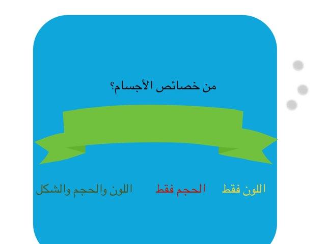 لعبة 26 by ميثه الهاجري