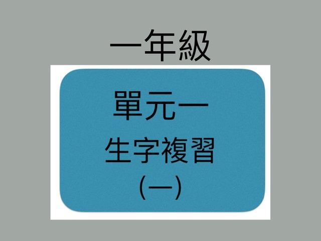 一年級 單元一 生字複習(一) by Primary Year 2 Admin