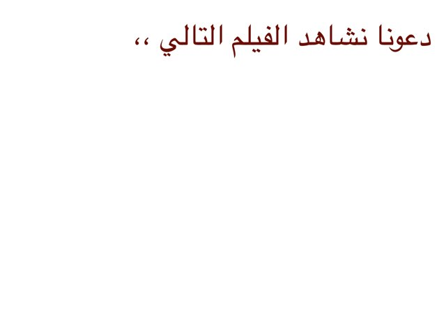 صلة الرحم by Faten Enizi