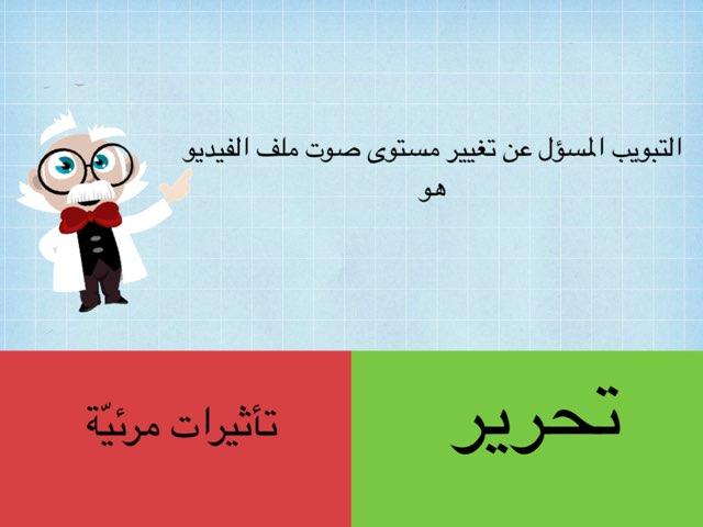 الصف الخامس  ج٢ التعامل مع الصوت by Asma Hamad