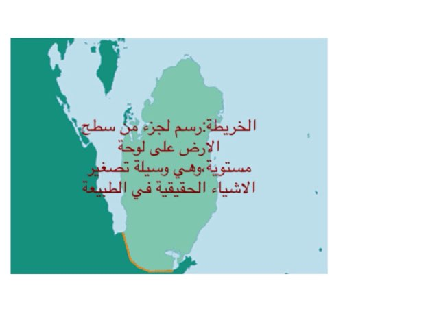 الخريطة by Fatima Almuhannadi
