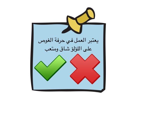 الصف السادس -تمهيدي  by ساره فهد