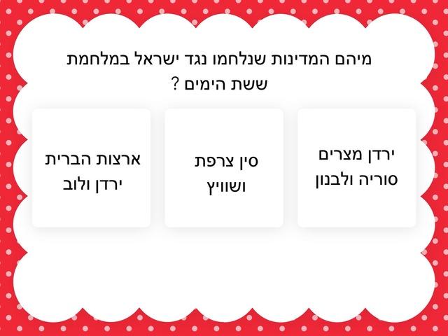 ישראל חוגגת by חרות קופלוביץ