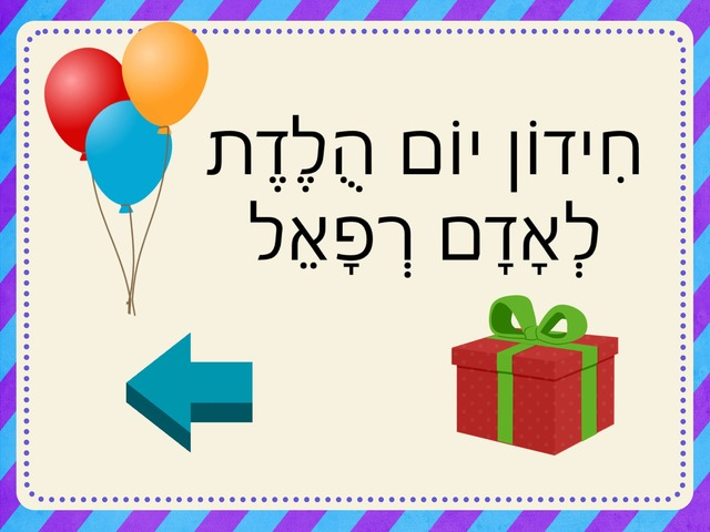 חידון יום הולדת לאדם רפאל by Adi Ohad