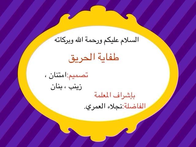 طفاية الحريق  by امتنان شاطه