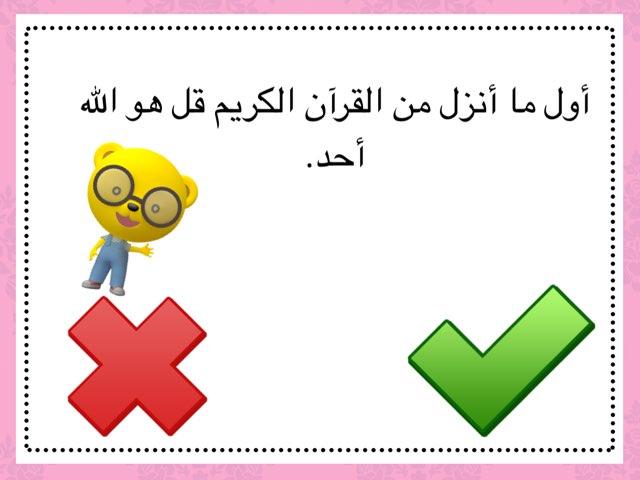 بدء رسالة محمد هادي البشرية by Abla Bashayer