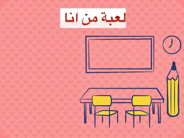 اصلي صلاة الجمعه  by Nadia alenezi