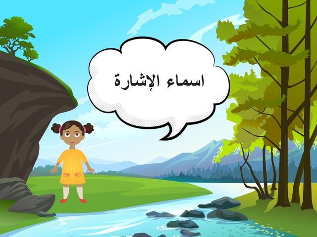 اسماء الإشارة by Rehamx Harbi