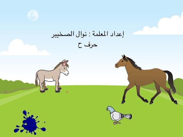 حرف ح by نوال ناصر