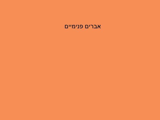 אברים פנימיים by מיתל ירושלים