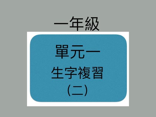 一年級 單元一  生字練習(二) by Primary Year 2 Admin