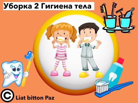 Уборка 2 Гигиена Тела  by Liat Bitton-paz
