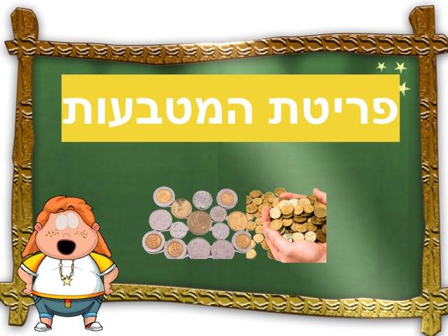 פריטת המטבעות by Flora Kazinets