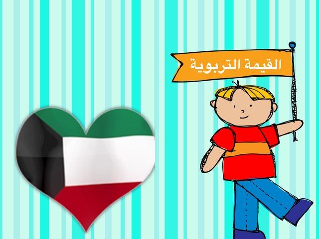 الخامه by Seham Alghanim