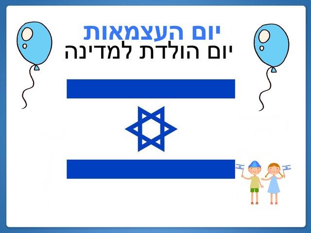 יום העצמאות by יערית יוסף