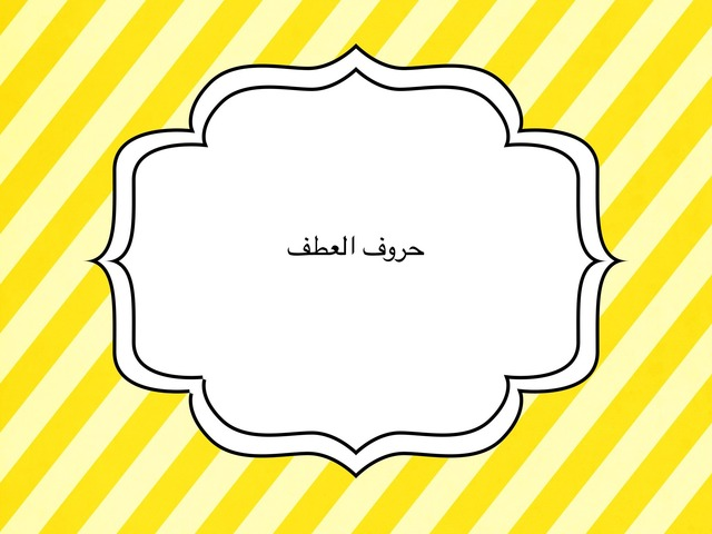 حروف العطف by Asmaa Badr