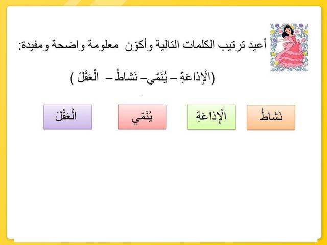 ترتيب الكلمات  و تكوين معلومة واضحة و مفيدة  by see laife