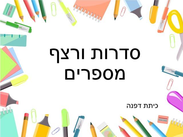 סדרות ורצף מספרים by שחר קיס