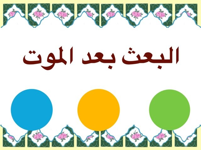 البعث بعد الموت by Omvns elamdaaa