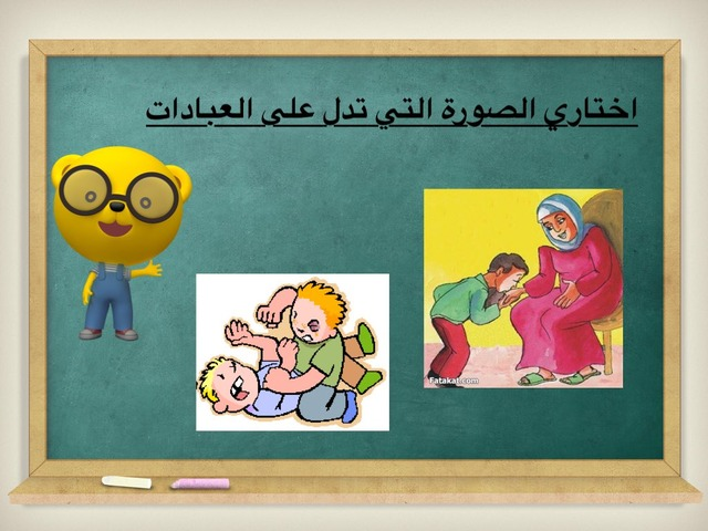 اعبد الله by Abla Bashayer