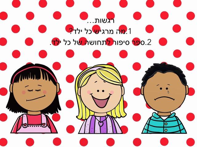 רגשות dmeitali@gmail.com by יסמין גבאי
