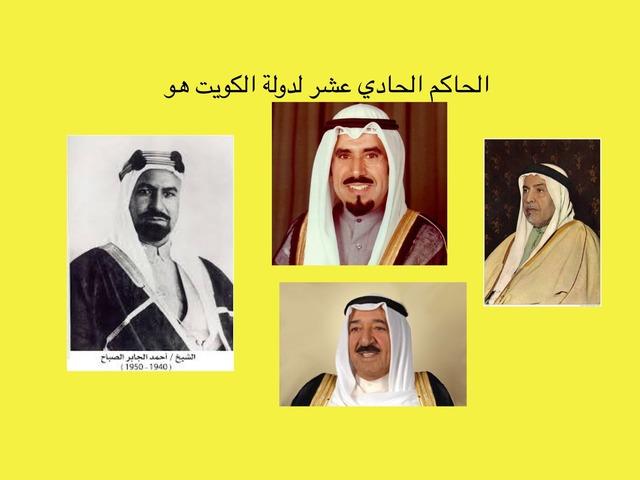 عبدالله السالم by Fatma Alayoub