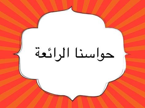 حواسنا الرائعة by Shyqa 23