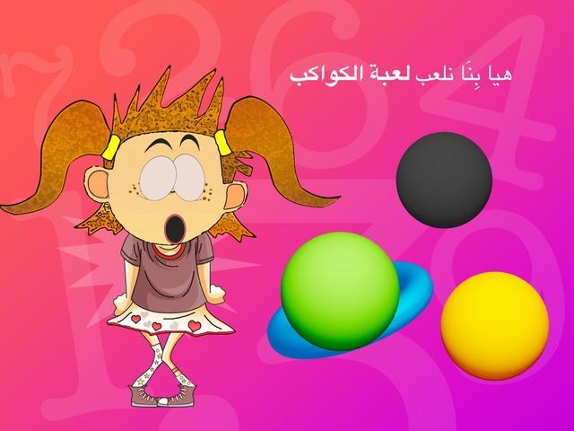 لعبة الكواكب by om talal