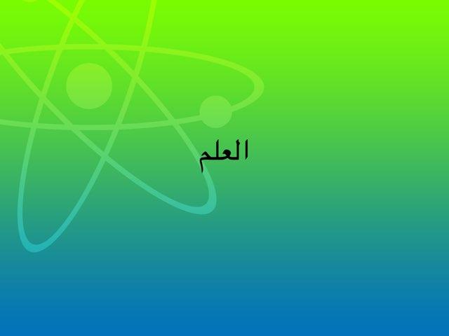 لعبة 18 by om malik