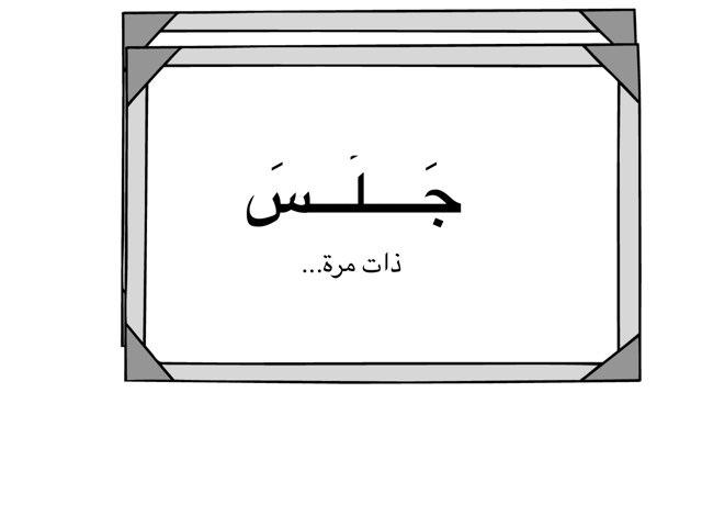 لعبة 33 by Eptihal Saad