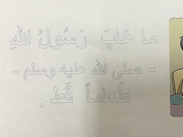 آداب الطعام ٢ by Esmat Ali