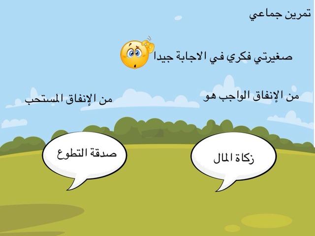 صدقة التطوع by منى الحربي